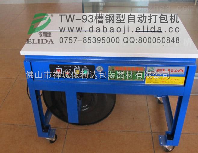 TW-93-槽钢型自动打包机