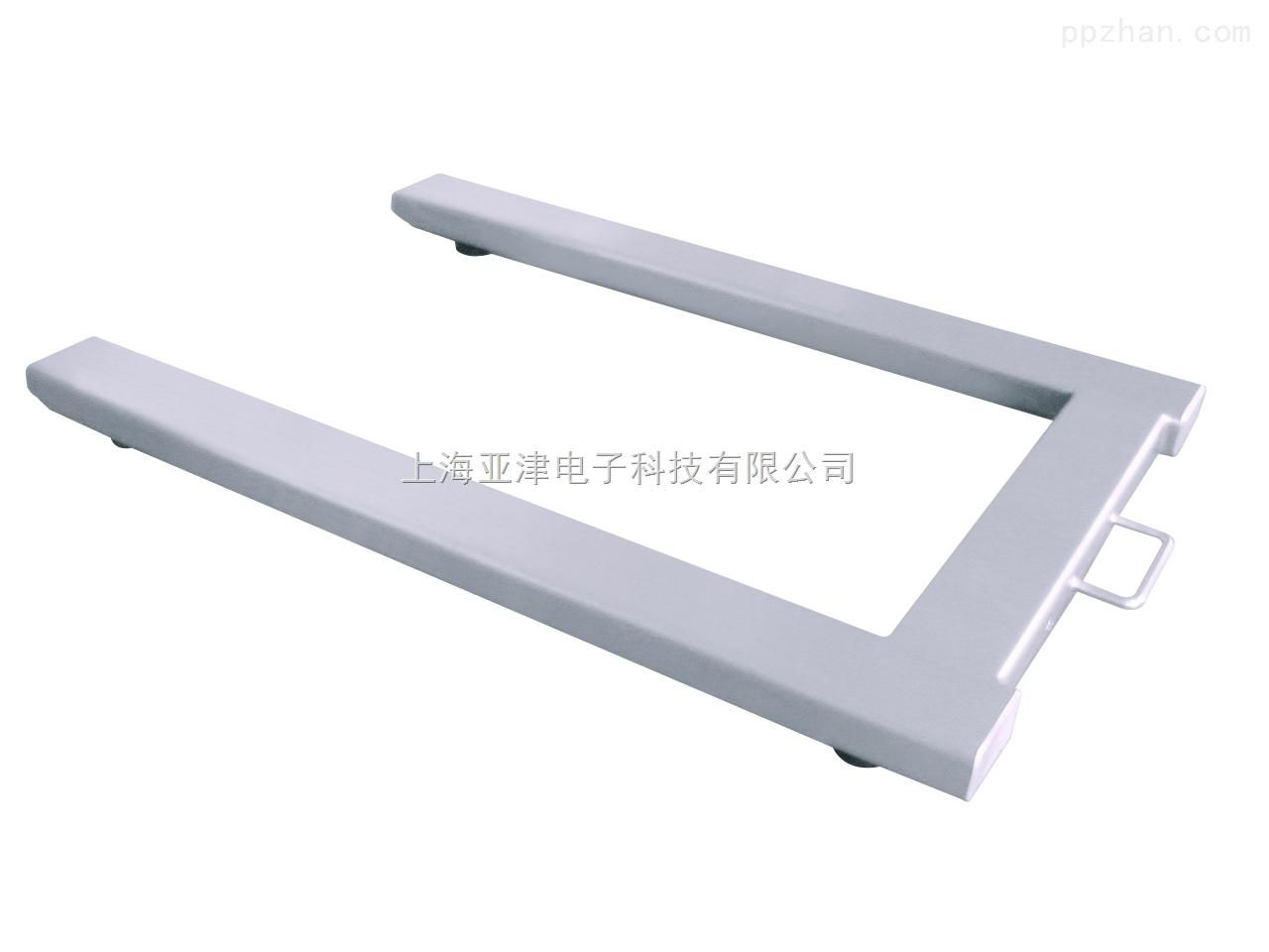 【亚津】便携式U型地磅秤 不锈钢托板秤