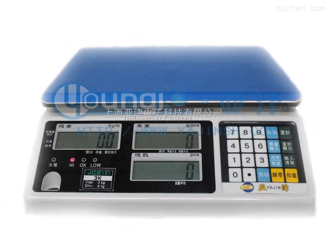【促销】电子计数桌秤,小误差计量电子秤