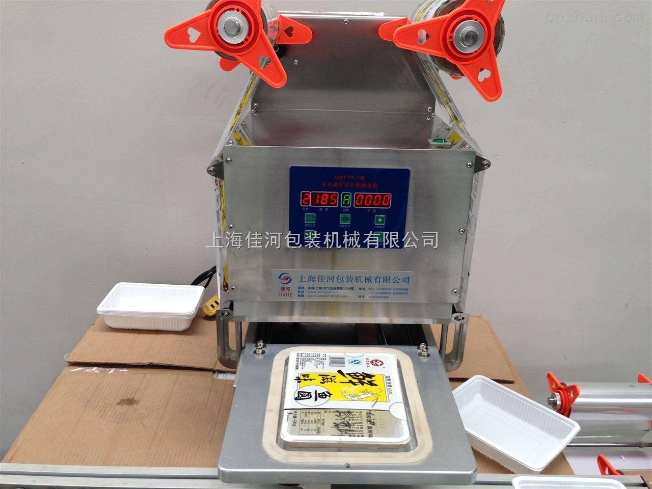 上海快餐盒封口机价格