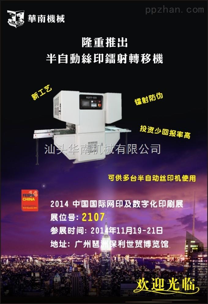 2014中国国际网印及数字化印刷展