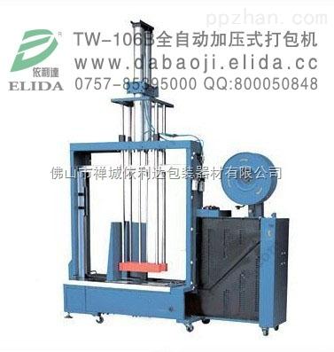 供应:佛山纸箱厂自动加压打包机/中山床上用品高台捆包机