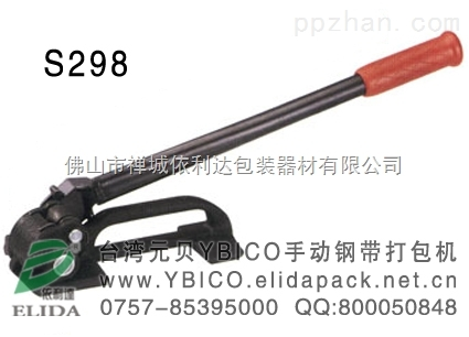 C3226钢带咬扣器