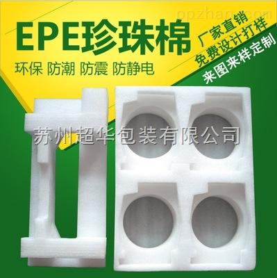 陶瓷工艺品包装EPE内衬 厂家加工冲型珍珠棉定位包装 环保缓冲