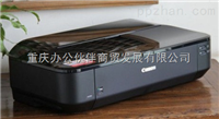 佳能iX6580喷墨打印机