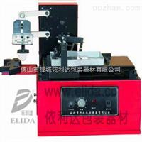 新品铁罐电动打码机珠海依利达ELD-14B自动油墨移印机印码机