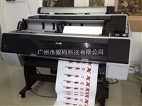 爱普生9908打印机
