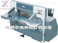 子旭ZX-920D数显双液压双导轨切纸机