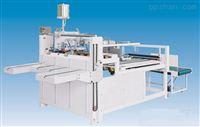 东光远洋全自动系列LF2800全自动粘箱机